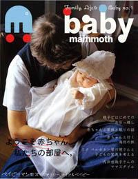 baby_mammoth.jpg