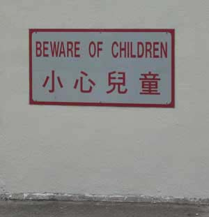 beware_of_children.jpg