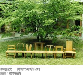 chihiro_chair_seven.jpg