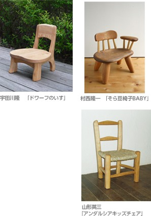 chihiro_chair_trio.jpg