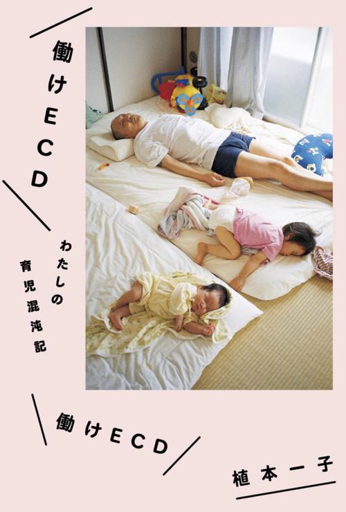 hatarake_ecd_cover.jpg