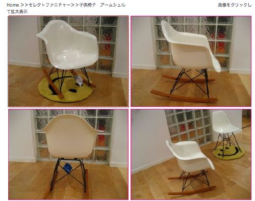 mini-eames_rar_jp.jpg