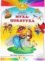 muha_chukovsky.JPG