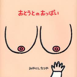 ototo_no_oppai.JPG