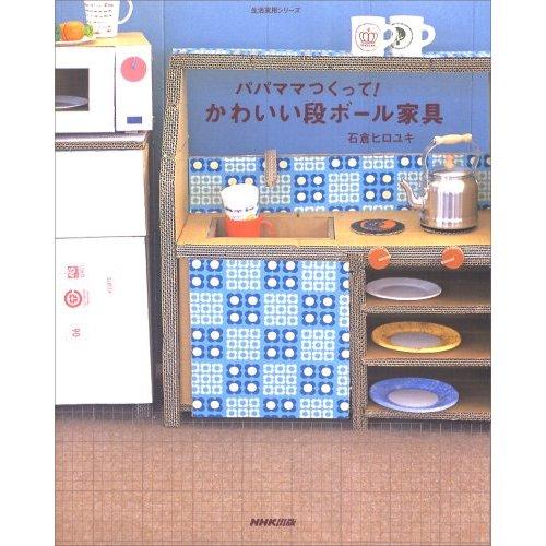 papa_mama_cardboard_kitchen.jpg