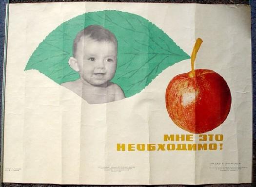russian_apple_poster.jpg