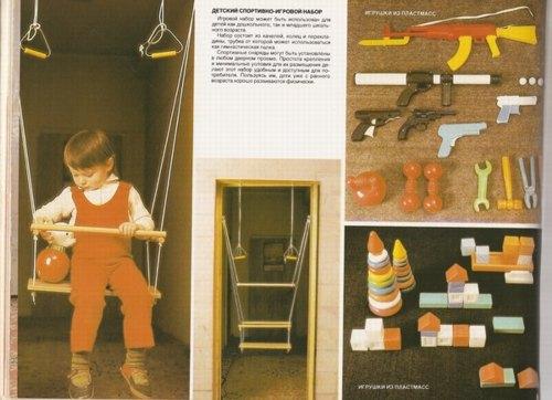 soviet_catalog_1.jpg